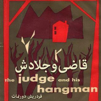 قاضی و جلادش