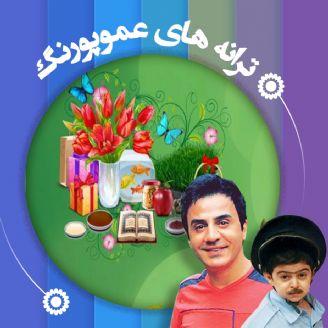 ترانه های عموپورنگ «عید اومده»