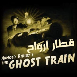 قطار ارواح