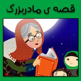 قصه ی مادربزرگ