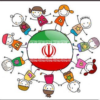 ما بچه های ایران