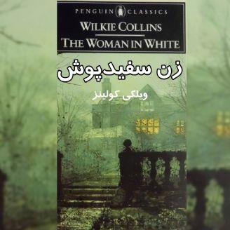 زن سفیدپوش