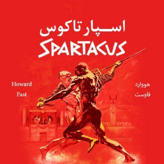 اسپارتاكوس