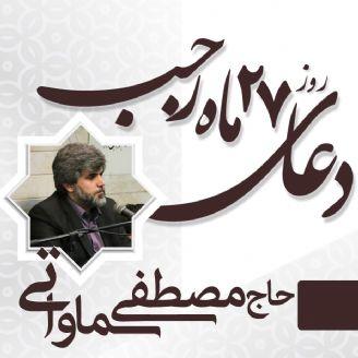 دعای روز 27 رجب
