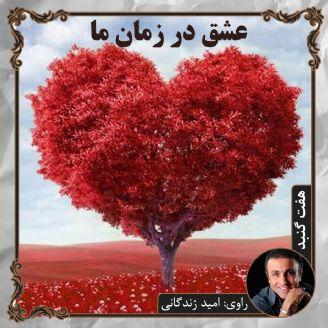 عشق در زمان ما