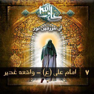 امام علی (ع) - واقعه غدیر