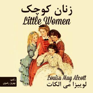 زنان كوچك