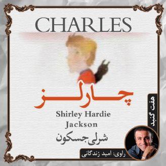 چارلز