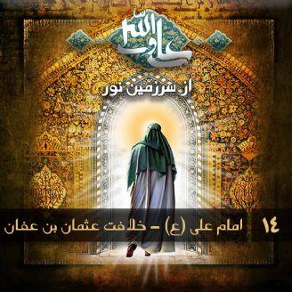 امام علی (ع) - خلافت عثمان بن عفان