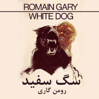 سگ سفید