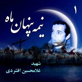 شهید غلامحسین افشردی