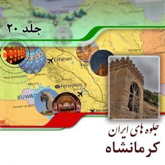 استان كرمانشاه