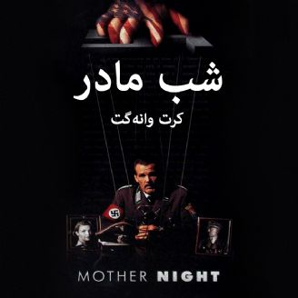 شب مادر