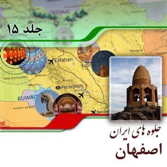استان اصفهان