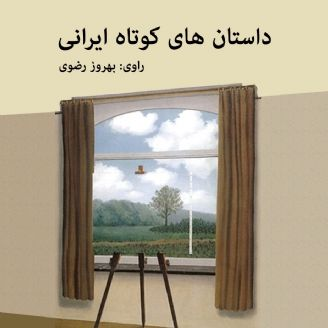 داستانهای كوتاه ایرانی