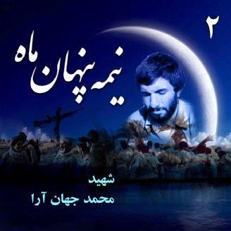 شهید «محمد جهان آرا»