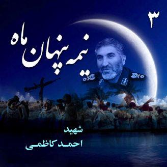 شهید احمد كاظمی