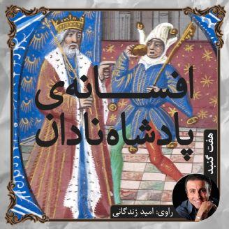 افسانه ی پادشاه نادان