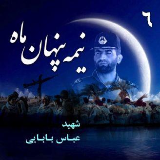 « شهید تیمسار خلبان عباس بابایی »