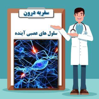 سلول های عصبی آینده