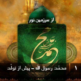 محمد رسول الله - پیش از تولّد