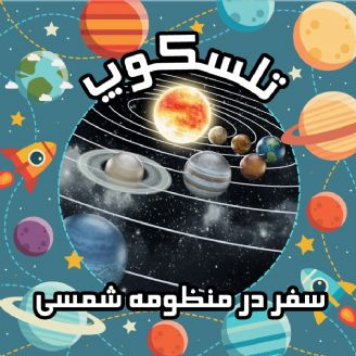 سفر در منظومه شمسی