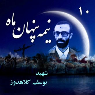 شهید «یوسف كلاهدوز»