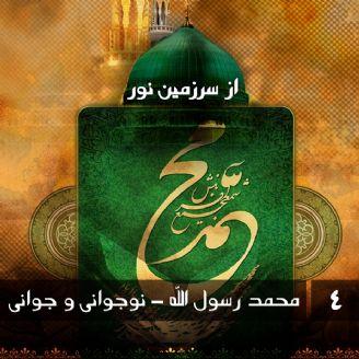محمد رسول الله - نوجوانی و جوانی