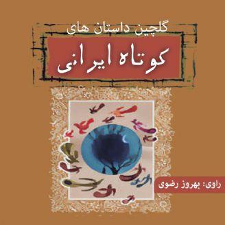 گلچین داستانهای كوتاه  ایرانی