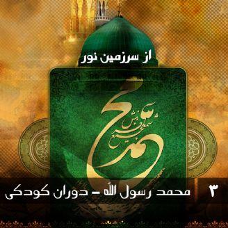 محمد رسول الله - دوران كودكی
