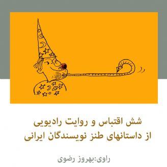 شش اقتباس و روایت رادیویی از داستانهای طنز نویسندگان ایرانی