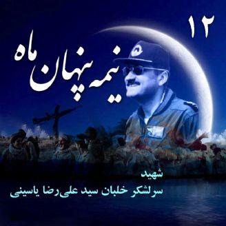 سرلشكر خلبان شهید «سید علیرضا یاسینی»