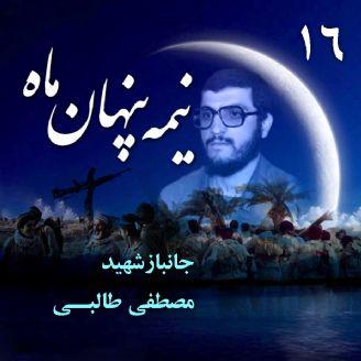 جانباز شهید مصطفی طالبی