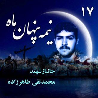 جانباز شهید «محمدتقی طاهرزاده»
