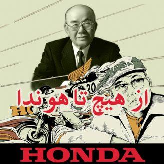 از هیچ تا هوندا