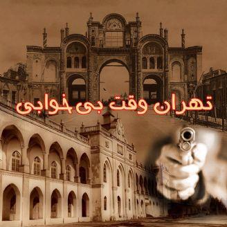 تهران وقت بیخوابی