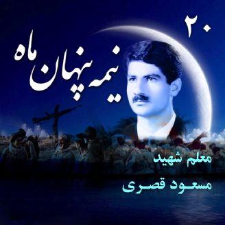 معلم شهید «مسعود قصری»