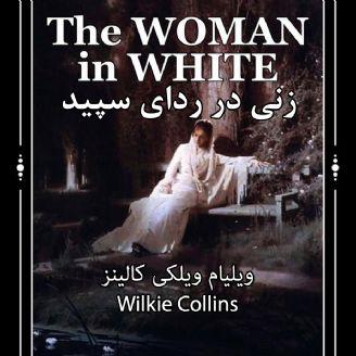 زنی در ردای سپید