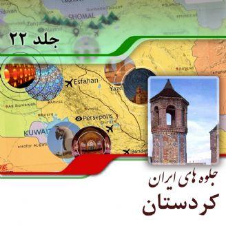 استان كردستان