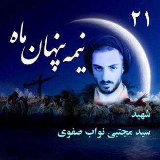 شهید «سید مجتبی نواب صفوی»